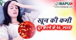 हीमोग्लोबिन व खून की कमी दूर करने के 46 उपाय | Hemoglobin / Khoon ki kami
