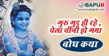 bhakt Garib Das ji ki katha hindi story