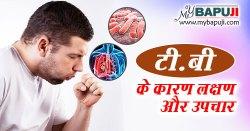 टी.बी (क्षय रोग) के कारण लक्षण और उपचार | TB ka ilaj in hindi
