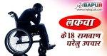 लकवा के कारण लक्षण और उपचार    Lakwa ka Gharelu ilaj