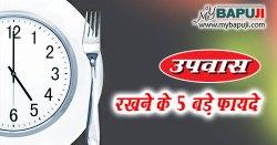 उपवास रखने के 5 बड़े फायदे | Upvas ke Fayde in Hindi