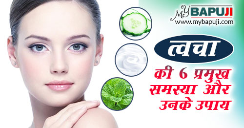 skin problems solution in hindi