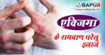 एक्जिमा के रामबाण घरेलू इलाज | Ekjima (eczema) ka Gharelu ilaj