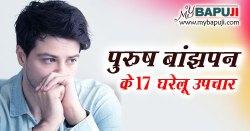 पुरुष बांझपन के 17 घरेलू उपचार | Purush Banjhpan ka ilaj