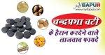 चन्द्रप्रभा वटी के हैरान करदेने वाले लाजवाब फायदे  | Chandraprabha Vati ke fayde
