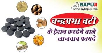 Chandraprabha Vati ke fayde aur nuksan