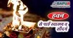 हवन से पाएँ स्वास्थ्य व सौंदर्य | Hawan se Paye Swasthya aur Saundarya