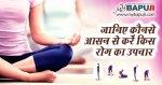जानिए कौनसे आसन से करें किस रोग का उपचार | Yogasan se Rog upchar