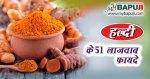 हल्दी के 51 लाजवाब फायदे | Turmeric Health Benefits in Hindi