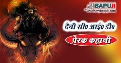 दैवी सी० आई० डी० (प्रेरक कहानी) | Prerak Hindi Kahani