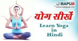 योगासन (आसन) और प्राणायाम / Yogasana and Pranayam