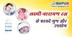 लक्ष्मी नारायण रस के फायदे गुण और उपयोग | Laxmi Narayana Ras ke Fayde aur Nuksan