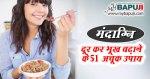 मंदाग्नि दूर कर भूख बढ़ाने के 51 अचूक उपाय | Indigestion Home Remedies in Hindi