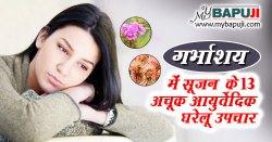 गर्भाशय में सूजन का इलाज | Garbhashay me Sujan ka ilaj