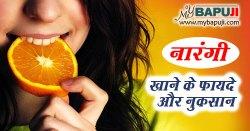 नारंगी (संतरा) खाने के फायदे और नुकसान | Narangi(Orange) Khane ke Fayde aur Nuksan