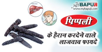 pippali ke fayde in hindi