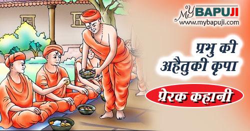 prabhu kripa Hindi Kahani