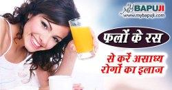 फलों के रस से करें असाध्य रोगों का इलाज | Falo ke Ras se Rogo ka Upchar