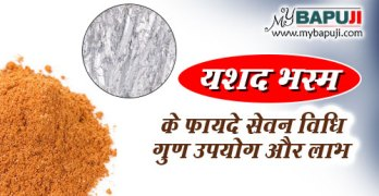 Jasad bhasma ke fayde in hindi