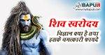 शिव स्वरोदय विज्ञान क्या है तथा इसके चमत्कारी फायदे | Shiv Swarodaya Vigyan in hindi