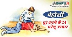 बेहोशी का इलाज व घरेलू उपाय | Behoshi Ka Gharelu Upchar