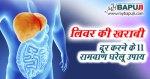 लिवर खराब होने के कारण,लक्षण और इलाज | Liver Failure in Hindi