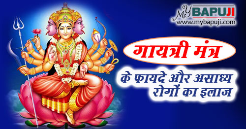 gayatri mantra ke fayde in hindi