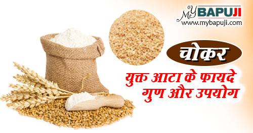 chokar ke fayde in hindi