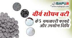 वीर्य शोधन वटी के फायदे और नुकसान | Virya Shodhan Vati Benefits and Side Effects in Hindi