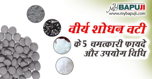 virya shodhan vati ke fayde aur nuksan in hindi