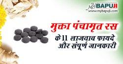 मुक्ता पंचामृत रस के फायदे लाभ और उपयोग | Mukta Panchamrit Ras Benefits in Hindi