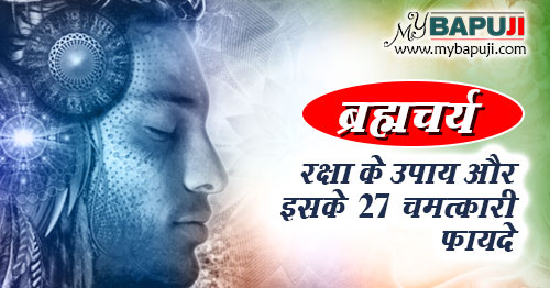Brahmacharya ke fayde aur nuksan in hindi