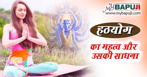 hatha yoga ke labh in hindi