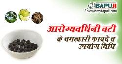 आरोग्यवर्धिनी वटी के फायदे और नुकसान | Arogyavardhini Vati Benefits and Side Effects