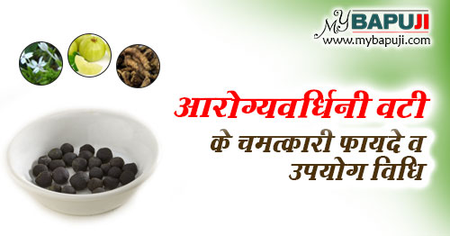 arogyavardhini vati ke fayde aur nuksan in hindi
