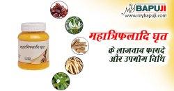 महात्रिफलादि घृत के फायदे लाभ गुण और उपयोग | Maha Triphaladi Ghrit Benefits in Hindi