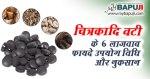 चित्रकादि वटी के फायदे और नुकसान , गुण व उपयोग | Chitrakadi Vati ke Fayde aur Nuksan