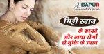 मिट्टी से नहाने के फायदे और त्वचा रोगों का इलाज | Benefits of Mud Bath in Hindi