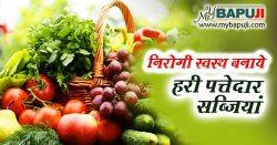 हरी पत्तेदार सब्जियों के फायदे और स्वास्थ्य लाभ| Benefits of Green Leafy Vegetables in Hindi