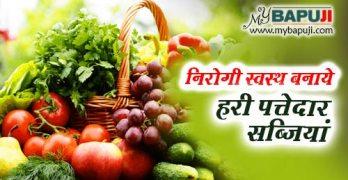 hari pattedar sabjiyo ke fayde in hindi