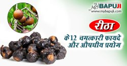 रीठा के फायदे गुण उपयोग और नुकसान | Reetha Benefits and Side Effects in Hindi
