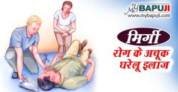 mirgi rog ke karn lakshan dawa aur ilaj in hindi