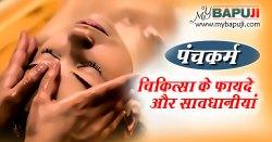 पंचकर्म क्या है इसके फायदे और सावधानीयां | Panchakarma ke Fayde in Hindi