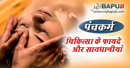 Panchakarma ke Fayde in Hindi