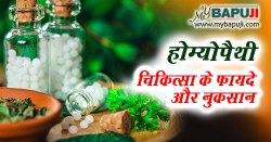 होम्योपैथी चिकित्सा के मुख्य सिद्धान्त ,फायदे और नुकसान | Homeopathy ke Fayde aur Nuksaan