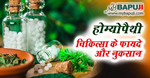 Homeopathy ke Fayde aur Nuksaan in Hindi