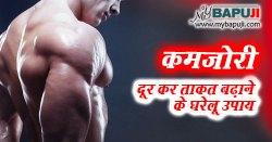 शरीर की कमजोरी दूर कर ताकत बढ़ाने के घरेलू उपाय | Kamjori ke Karan Lakshan Dawa aur ilaj