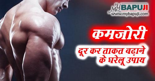 kamjori dur karne ke gharelu nuskhe dawa aur upay in hindi