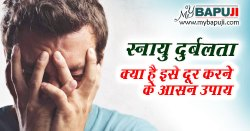 स्नायु दुर्बलता दूर करने के उपाय ,दवा ,कारण और लक्षण |  Snayu Durbalta Dur Karne ke Upay