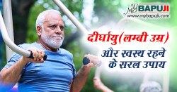 दीर्घायु होने के 23 सरल उपाय | Lambi Aayu ke Upay in Hindi